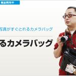 【mį】とれるカメラバッグを買った!!