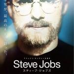 【mį】映画SteveJobsを見てきた