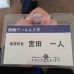 【mį】函館だいもん大学