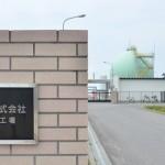 【mį】北ガス工場見学 & 北大 おしょろ丸展