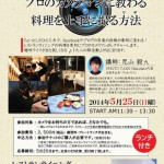 【mį】カメラ勉強会と大門イベント ①