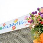 【mį】花と緑のフェスティバル