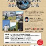 【mį】おとなの部活動 カメラ部 Vol.2