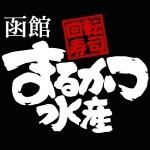 【mį】函館まるかつ水産でTポイント