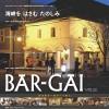 【mį】第22回 函館西部地区バル街