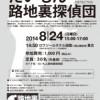 【mį】函館だいもん大学特別講座 『だいもん路地裏探偵団』