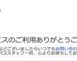 【mį】FC2退会