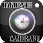 【mį】2015年1発目の函館カメラ部会議