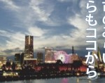 【mį】横浜と函館をskypeで結ぶオンライン街作り会議 函館ナイト