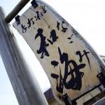 【mį】松前半島ぐるり撮影ドライブ