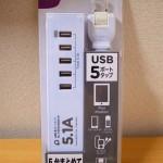 【mį】USB5ポート充電大王