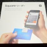 【mį】お店のカード払いにSquareリーダーを導入