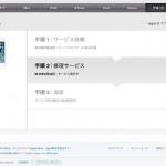 【mį】iPhoneトラブル初体験 ②