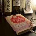 【mį】いつも拝見しているブロガーあかめさんの『iphoneブログ術』の本を買った