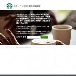 【mį】Starbucksで変なレシートもらった。アンケートに答えると1杯無料らしいのでやってみた