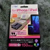 【mį】iPhone/iPad/iPod touch用 小型無線LANルータで有線LANを無線LANに