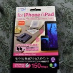 【mį】iPhone/iPad/iPod touch用 小型無線LANルータで有線LANを無線LANに