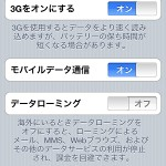 【mį】iPhoneでパケットを使わない設定方法