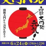 【mį】6月24日 大門バル