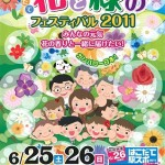 【mį】花と緑のフェスティバル 2011