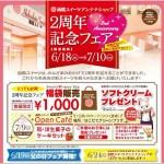 【mį】函館スイーツアンテナショップ 2周年記念フェア