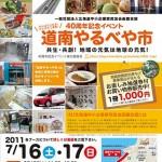 【mį】北海道中小企業家同友会函館支部40周年記念イベント「道南やるべや市」