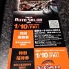 【mį】2014 東京オートサロン 2