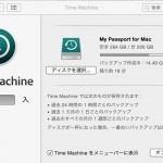 【mį】Mac OS YosemiteでTime Machineバックアップが遅い時に見直す場所