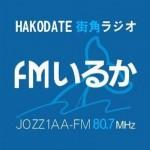 【mį】日本初のコミュニティラジオ『FMいるか』さんに準レギュラーで出演決定!!