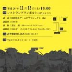 【mį】第16回函館だいもん大学「箱館戦争ゲーム化プロジェクト」