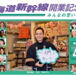 【mį】函館市公式観光情報「はこぶら」の北海道新幹線開業記念イベントページに掲載されたよ♬