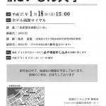 【mį】第17回 函館だいもん大学 お知らせ