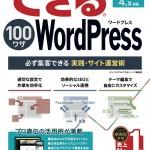 【mį】できる100ワザ WordPress必ず集客できる実践・サイト運営術を函館蔦屋書店で買ってきた
