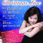 【mį】DPSS vol.15 の前にクリスマスファンタジーで麻倉未稀を見てきた!!