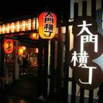 【mį】2014.12.5 第36回 大門バル