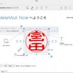 【mį】iPadでPDFに簡易電子印鑑を押す方法