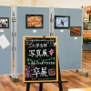 【mį】第7回 三大学合同写真展「幸」を見てきたよ