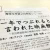 【mį】青経未来塾2月例会 シネマアイリス代表菅原氏を向えて「1年でつぶれると言われた映画館」と言うテーマで勉強会