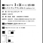 【mį】勝手に広報部:第18回函館だいもん大学 卒業式