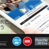 【mį】iPhone・iPad・MacでもTVが見れる「ピクセラ 裏録対応 ワイヤレス テレビチューナー PIX-BR310W」を買ってみたぞ