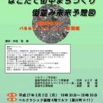 【mį】北海道建築士会函館支部 「はこだて街中まちづくり街並み未来予想図」フォーラムに参加して来たよ