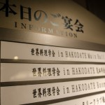【mį】第5回世界料理学会 in HAKODATE 2日目