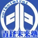 【mį】 青経未来塾第11回定時総会 設立10周年記念式典&祝賀会