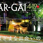 【mį】函館西部地区バル街 Vol.23 春バル