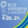 【mį】第5回世界料理学会 in HAKODATE 1日目