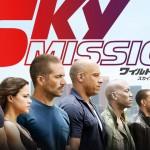 【mį】ワイルド・スピード SKY MISSIONを見てきた
