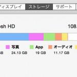 【mį】MacBook Proのストレージがいっぱいになってきたのでバックアップを消して容量アップ!!