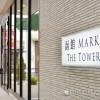 【mį】第20回 函館だいもん大学 「商店街ツアー」