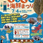【mį】2015上ノ国町てっくい海鮮まつりに行って来たよ♬