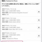 【mį】facebookに不正アクセス!!乗っ取られるぞ!!